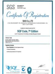 국제규격 중 하나로 가장 공인된 인증(SQF 2000)