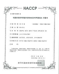 소스(드레싱포함) HACCP