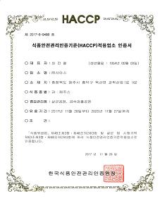 과채주스 HACCP