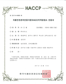 향미유 HACCP