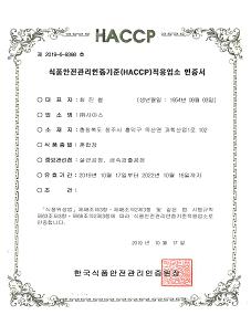 혼합장 HACCP