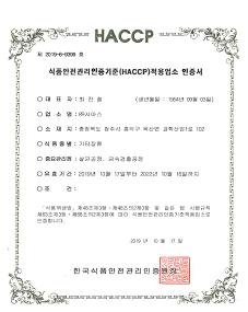 기타장류 HACCP