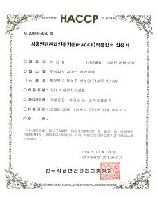 향미유 HACCP(음성공장)