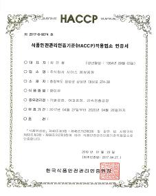 즉석조리식품 HACCP(음성공장)