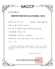 즉석조리식품 HACCP(시아스쿡)