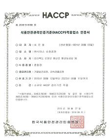 혼합장 HACCP(순창공장)